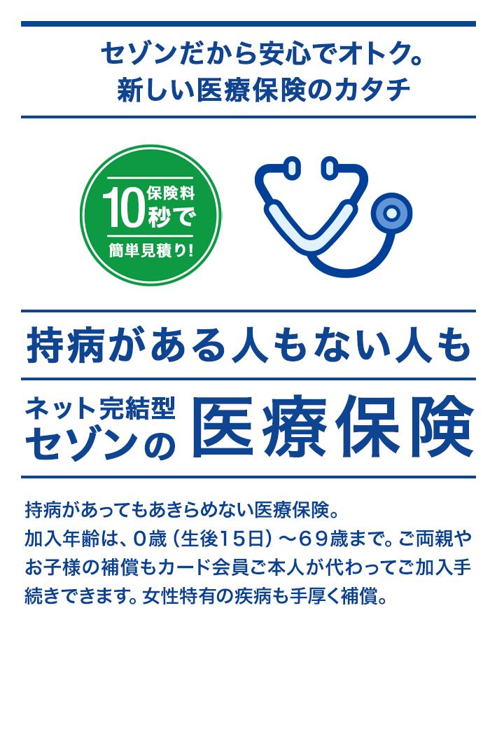 持病 が あっ て も 入れる 医療 保険